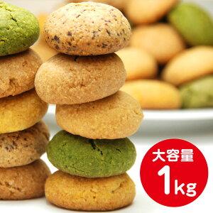 【送料無料】豆乳おからクッキー 1kg ≪250g×4≫ 満腹&ヘルシー おからクッキー お試し 1kg おからクッキー 訳あり 小分けされていて便利♪ 低糖質 クッキー ダイエット クッキー 置き換え ダ