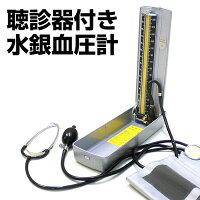 聴診器付き水銀血圧手動式医師も使用ブレにくい