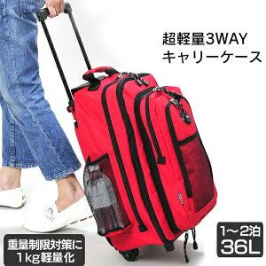 【送料無料】超軽量 3WAY キャリーバッグ 機内持ち込み バッグ ソフト 軽量 リュックキャリー 3way キャリー リュック キャリーリュック 着脱式 防災 リュック キャリー トランク 旅行バッグ