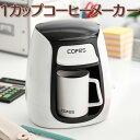 ★安心の1年保証付き★ コレス コーヒーメーカー 一人用 cores 1カップコーヒーメーカー コーヒーメーカー ミニ 卓上 コーヒー レギュラーコーヒー 1人用