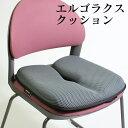 【送料無料】エルゴラクス クッション 腰痛対策 長時間座っても疲れにくい おしり クッション 運転 腰痛 クッション…