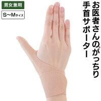 お医者さんのがっちり手首サポーター17位サポーター9/25