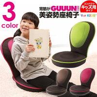 背筋がGUUUN美姿勢座椅子コンパクト布地ランキング10月7日(水)14:12更新11位