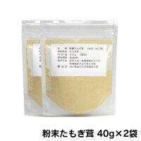 粉末たもぎ茸40g×2袋135位健康食品その他10/12