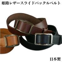 三竹産業姫路レザースライドバックルベルトMS-003
