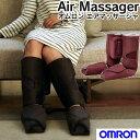 【送料無料】 OMRON オムロン エアマッサージャ HM-260 マッサージ器 小型 足 マッサージ器 エアー フットマッサージ…