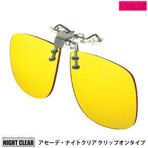 夜間ドライブ サングラス アセーデ・ナイトクリア クリップオン サングラス 男女兼用 夜間運転 まぶしさ軽減 UVカット ブルーライトカット メガネ 黄色いレンズ 昼夜兼用 メンズ 眼鏡 まぶ