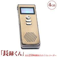 250時間録音ボイスレコーダー長録くんWK-I01