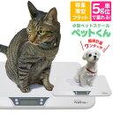 あす楽&送料無料 ペット用体重計 ペットくん ペット君 5g単位 5g ペット 小型ペット 体重計 健康管理 体重管理 肥満…