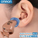 【専用電池6個おまけ付!】【送料無料】オムロン イヤメイト AK-10 軽度難聴用補聴器 ほちょうき オムロン イヤメイト …