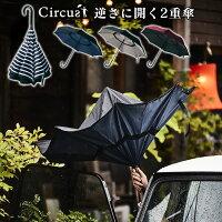 2重傘circusサーカス
