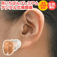 デジタル補聴器耳いちばんプレミアム【非課税】【左耳用】