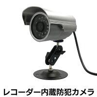 防水赤外線レコーダー内蔵防犯カメラ【新聞掲載】