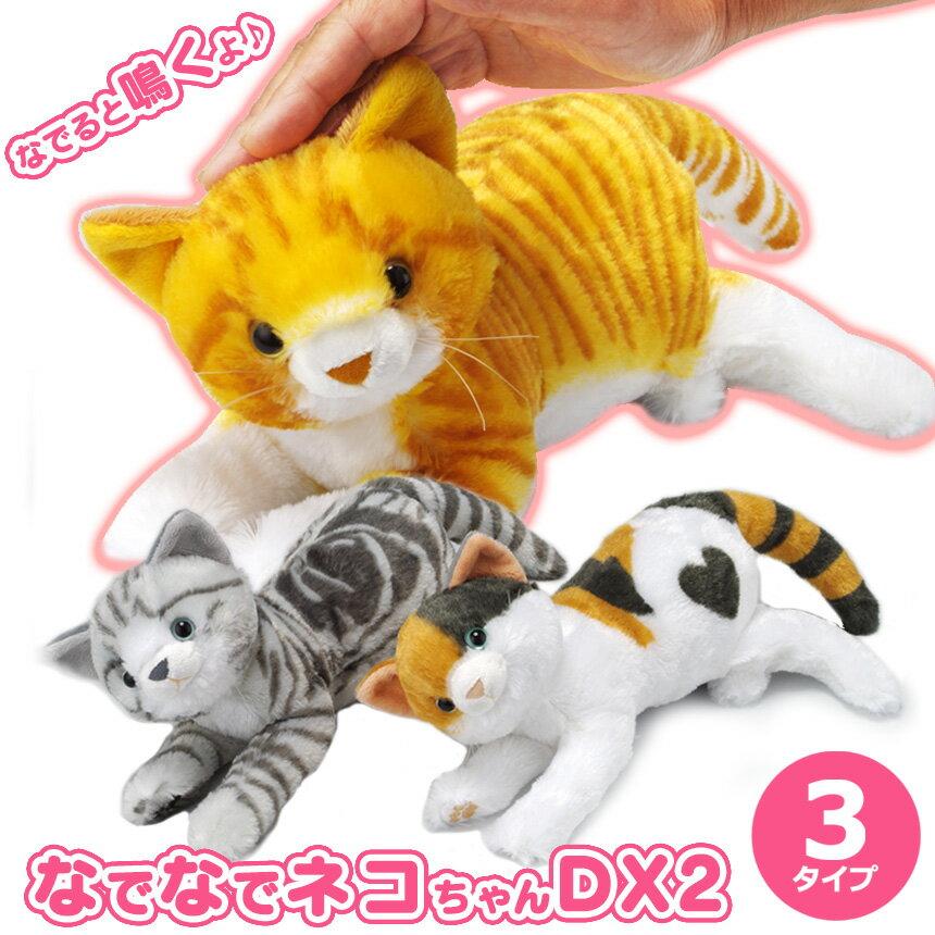 送料無料★ なでなでネコちゃんDX2 猫 ぬいぐるみ リアル ねこ ぬいぐるみ ネコ ぬいぐるみ 電池 おしゃべり ぬいぐるみ 人形 なでなでねこちゃんデラックス おもちゃ 猫 ネコ 動物 子ども ホビー キッズ 介護 テレビ東京 てれとマート ギフト プレゼント