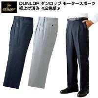 ダンロップ・モータースポーツ裾上げアジャスター杢調スラックス2色組