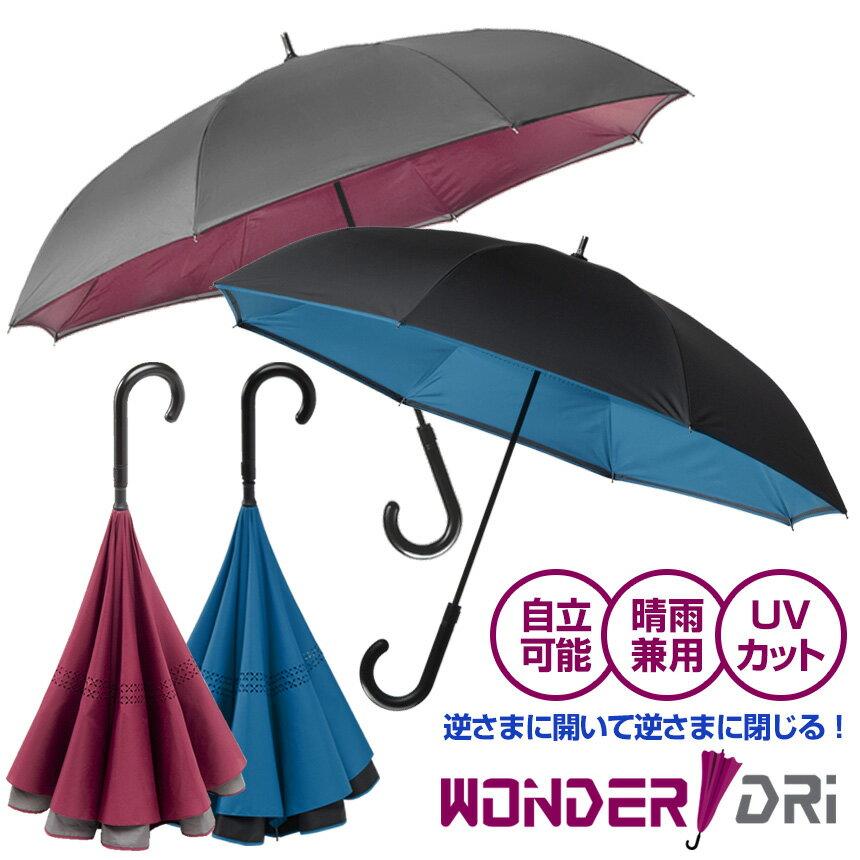 【あす楽&送料無料】逆さ傘 ワンタッチ 逆さ傘 濡れにくい便利傘 WONDER DRI ワンダードリ 車 傘 濡れない 二重傘 ワンタッチ 傘 濡れにくい WONDERDRI さかさま傘 大きい 傘 撥水 グラスファイバー 強風 テレビ 紹介