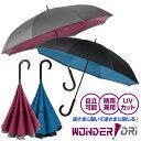 【★100円OFFクーポン対象】【あす楽&送料無料】逆さ傘 ワンタッチ 逆さ傘 濡れにくい便利傘 WONDER DRI ワンダード…