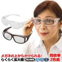 メガネ型拡大鏡[同倍率2色組]【新聞掲載】