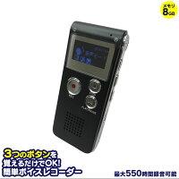 簡単ボイスレコーダー8GB[VREC-8G-SP]【新聞掲載】