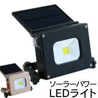 ソーラーパワーLEDライト