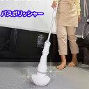 送料無料 充電式バスポリッシャー 電動ブラシ 風呂掃除 お風呂掃除 道具 バスポリッシャー 充電式コードレス 風呂用ス…