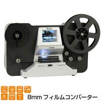 8mmフィルムコンバーター【新聞掲載】