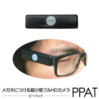 メガネにつける超小型フルHDカメラ[PPAT]ピーパット