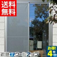 SEKISUI遮熱クールアップ100×200cm【4枚組】