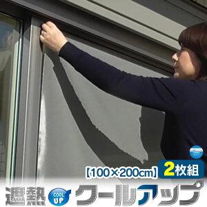 TVで紹介!【送料無料】遮熱シ...