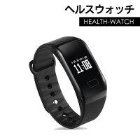 ヘルスウォッチ[HEALTH-WATCH]【新聞掲載】