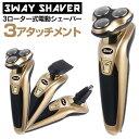 3ロータリー式電動シェーバー [RRSHAV-3FUNC] シェーバー メンズ 男性用 ひげそり 髭剃り 水洗い ヒゲソリ 3ロータリ…
