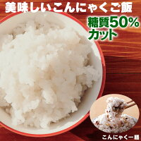 こんにゃく一膳(60g×30パック)こんにゃく一膳5kgいちぜんこんにゃく米むかごこんにゃくマグネシウム糖質カットミネラル無添加無農薬通販ライフ
