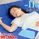 【あす楽&送料無料】冷却マット 強力接触冷感 Q-MAX0.61 ひんやりジェルマット ダブル ジェルマット 冷却マット 塩 …