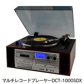 【送料無料】多機能高級レコードプレーヤー[DCT-1000SDX] 多機能高級 レコードプレーヤー 多機能高級レコードプレーヤー レコードプレーヤー オートリターン USB CD SD カセット カセットへ録音 レコードプレイヤー プレゼント ギフト 人気