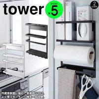 マグネット冷蔵庫サイドラックタワー