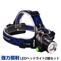 強力照射LEDズームヘッドライト[DL-80513]2個組【新聞掲載】