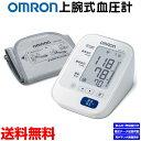 【送料無料】オムロン デジタル自動血圧計 上腕式血圧計 OMRON 血圧計 血圧 健康グッズ オムロン OMRON 健康器具 血圧…