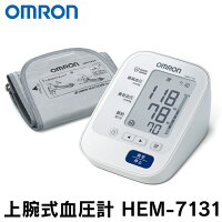 オムロン上腕式血圧計HEM-7131