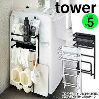 洗濯機マグネット収納ラックタワー