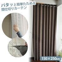 パタッと簡単たためる間仕切りカーテン【150×250cm】