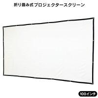 折り畳み式プロジェクタースクリーン100インチ【カタログ掲載1903】
