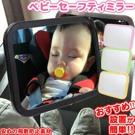 【あす楽&送料無料】車用 ベビーミラー ママ、パパここだよ! 補助ミラー ベビーセーフティミラー 車内ミラー ベビー ミラー セーフティ 360度角度調整可 後ろ向き チャイルドシート 後ろ向き ミラー 鏡 赤ちゃん 後部座席 ヘッドレスト