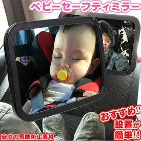 【あす楽&送料無料】車用 ベビーミラー 補助ミラー ベビーセーフティミラー 車内ミラー ベビー ミラー セーフティ 後部座席 ヘッドレスト 360度角度調整可 後ろ向き チャイルドシート 後ろ向き ミラー 鏡 赤ちゃん 固定