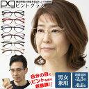 なないろ日和で紹介! 送料無料 ピントグラス pint glasses 老眼鏡 シニアグラス ピント グラス 累進多焦点レンズ 搭載…