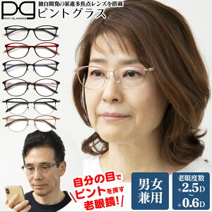 なないろ日和で紹介! 送料無料 ピントグラス pint glasses 老眼鏡 シニアグラス ピント グラス 累進多焦点レンズ 搭載 PCメガネ ブルーライトカット プレゼント 実用的 メガネ 眼鏡 ウルテム TR90