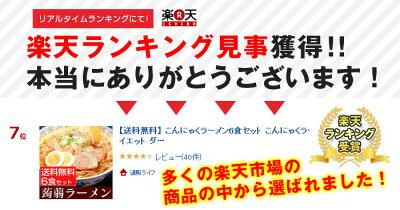 【送料無料】こんにゃくラーメンこんにゃく麺蒟蒻ラーメン6食セットダイエットダイエット食品蒟蒻こんにゃくコンニャク蒟蒻麺こんにゃく麺ダイエットフード蒟蒻ラーメンこんにゃくラーメン送料無料ダイエットグッズ