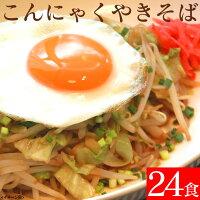 ダイエット蒟蒻麺ソース焼きそばこんにゃく焼きそば24食セットあの蒟蒻麺シリーズからやきそばが新登場!