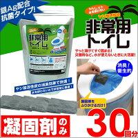 防災グッズ/ラビン非常用トイレ30回凝固剤のみ