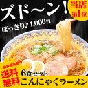 【送料無料】こんにゃく麺 こんにゃくラーメン 6食セット こんにゃく麺 コンニャク麺 蒟蒻ラーメン ダイエット麺 ダイ…