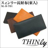 スィンリー長財布(束入)SL-B-T01